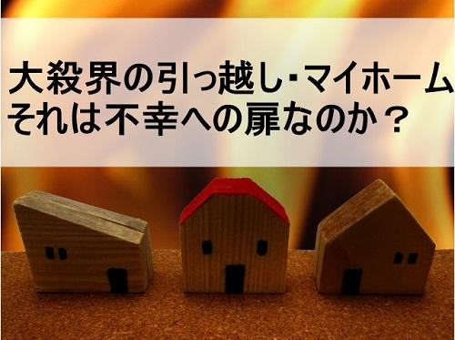 大殺界の引っ越し・マイホームを建てると不幸のどん底に落ちる?