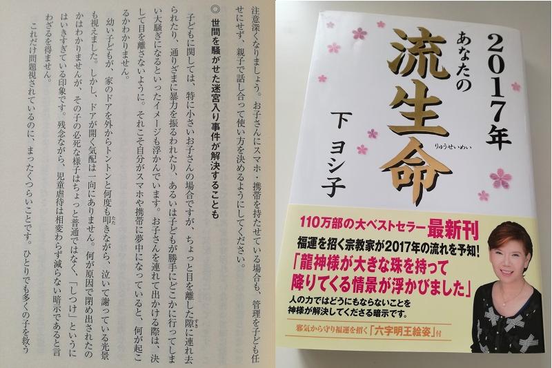 松岡伸矢くん行方不明事件を霊視で予言していた霊能者がいた!