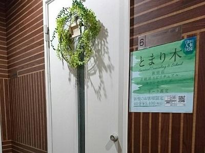 スピリチュアルカウンセリング 新宿