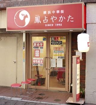 新宿の1000円の手相占いはマツコ会議で放送された鳳占やかた!